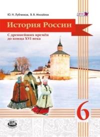История России 6 кл. Учебник
